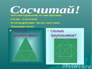 Сколько треугольников? Сколько треугольников?