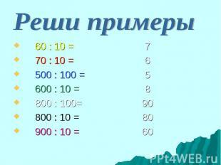 60 : 10 = 7 60 : 10 = 7 70 : 10 = 6 500 : 100 = 5 600 : 10 = 8 800 : 100= 90 800