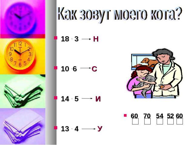 18 . 3 Н 18 . 3 Н 10 . 6 С 14 . 5 И 13 . 4 У