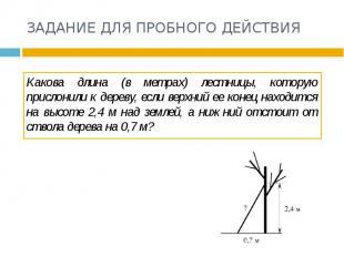 ЗАДАНИЕ ДЛЯ ПРОБНОГО ДЕЙСТВИЯ Какова длина (в метрах) лестницы, которую прислони