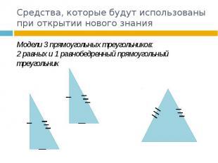 Средства, которые будут использованы при открытии нового знания Модели 3 прямоуг