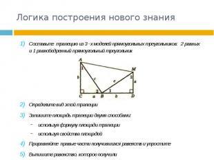 Логика построения нового знания Составьте трапецию из 3 -х моделей прямоугольных