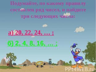 а) 20, 22, 24, … ;