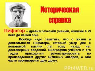Пифагор – древнегреческий ученый, живший в VI веке до нашей эры. Пифагор – древн