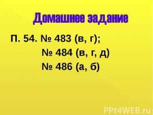 П. 54. № 483 (в, г); П. 54. № 483 (в, г); № 484 (в, г, д) № 486 (а, б)
