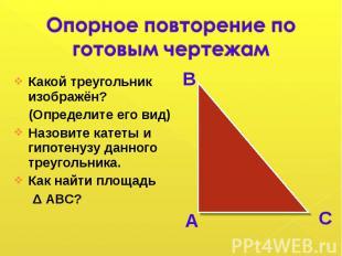 Какой треугольник изображён? Какой треугольник изображён? (Определите его вид) Н