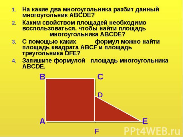 На какие два многоугольника разбит данный многоугольник ABCDE? На какие два многоугольника разбит данный многоугольник ABCDE? Каким свойством площадей необходимо воспользоваться, чтобы найти площадь многоугольника ABCDE? С помощью каких формул можно…