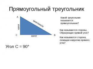 Прямоугольный треугольник Угол С = 90°