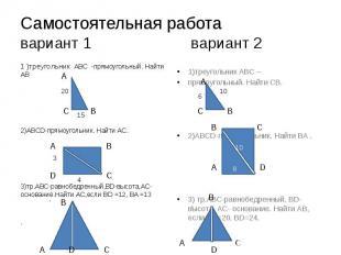 Самостоятельная работа вариант 1 вариант 2 1 )треугольник АВС -прямоугольный. На