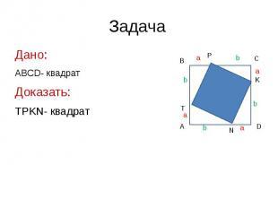 Задача Дано: ABCD- квадрат Доказать: TPKN- квадрат