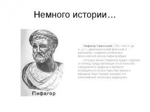 Немного истории… Пифагор Самосский ( 570—490 гг. до н.э.)— древнегре