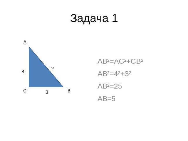 Задача 1 AB²=AC²+CB² AB²=4²+3² AB²=25 AB=5