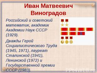 Российский и советский математик, академик Академии Наук СССР (1929). Российский