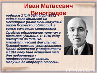 родился 2 (14) сентября 1891 года в селе Милолюб на Псковщине (ныне Великолукски