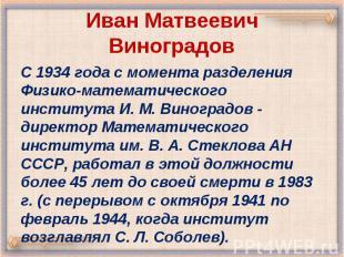 C 1934 года с момента разделения Физико-математического института И. М. Виноград