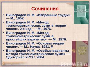 Виноградов И. М. «Избранные труды». — М., 1952. Виноградов И. М. «Избранные труд