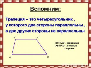 Вспомним: Трапеция – это четырехугольник , у которого две стороны параллельны ,