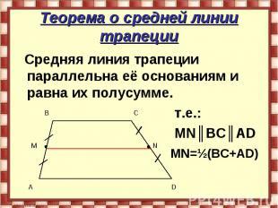 Теорема о средней линии трапеции Средняя линия трапеции параллельна её основания