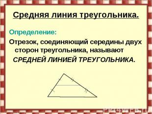 Средняя линия треугольника. Определение: Отрезок, соединяющий середины двух стор