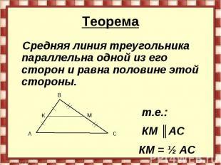 Теорема Средняя линия треугольника параллельна одной из его сторон и равна полов
