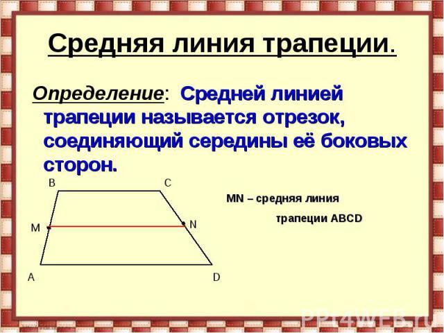 Средняя линия трапеции. Определение: Средней линией трапеции называется отрезок, соединяющий середины её боковых сторон.