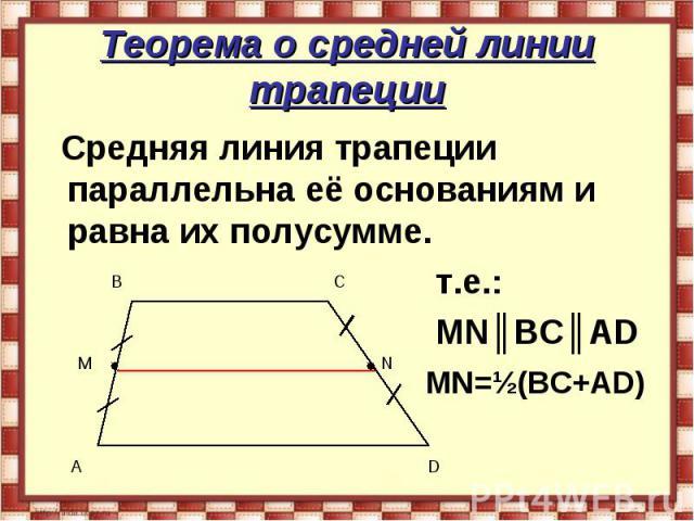 Теорема о средней линии трапеции Средняя линия трапеции параллельна её основаниям и равна их полусумме. т.е.: МN║ВС║АD МN=½(ВС+АD)