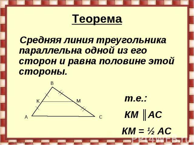 Теорема Средняя линия треугольника параллельна одной из его сторон и равна половине этой стороны. т.е.: КМ ║АС КМ = ½ АС