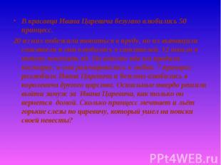 В красавца Ивана Царевича безумно влюбились 50 принцесс. В красавца Ивана Цареви