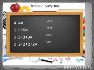 4+4= 5+5+5= 3+3+3+3= 2+2+2+2+2=