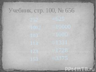 Учебник, стр. 100, № 656 252 1002 103 113 123 153