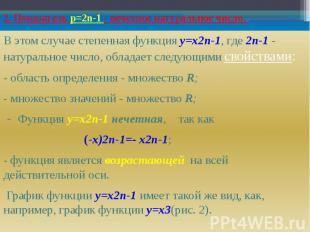 2. Показатель р=2n-1 - нечетное натуральное число. В этом случае степенная функц