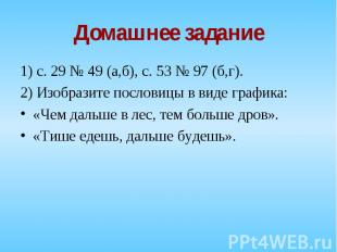 1) с. 29 № 49 (а,б), с. 53 № 97 (б,г). 1) с. 29 № 49 (а,б), с. 53 № 97 (б,г). 2)