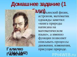 Итальянский физик, астроном, математик однажды заметил: «книга природы написана
