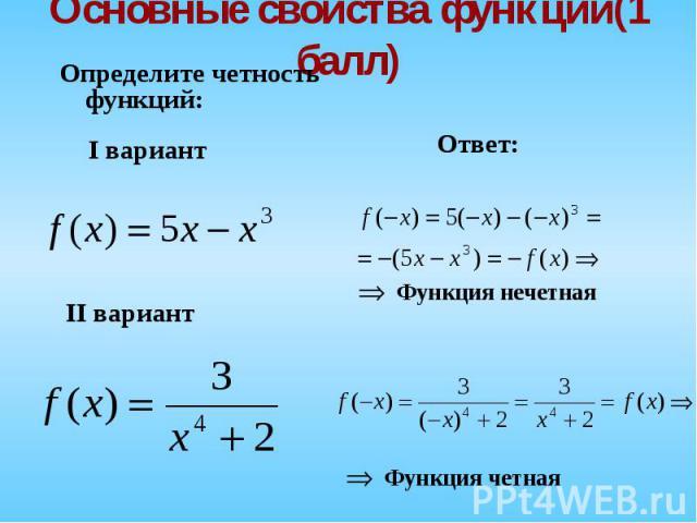 Определите четность функций: Определите четность функций: