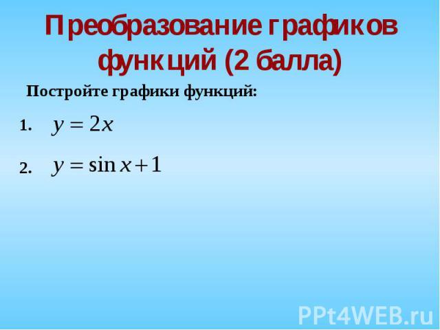 Постройте графики функций: Постройте графики функций: