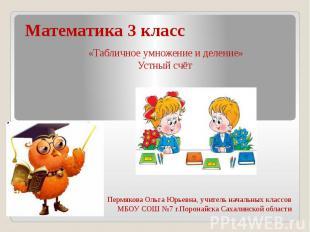 Математика 3 класс Пермякова Ольга Юрьевна, учитель начальных классов МБОУ СОШ №