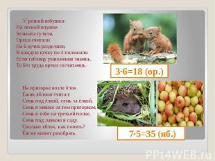 7∙5=35 (яб.) У резной избушки На лесной опушке Бельчата гуляли, Орехи считали. Н