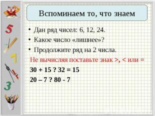 Дан ряд чисел: 6, 12, 24. Дан ряд чисел: 6, 12, 24. Какое число «лишнее»? Продол