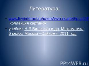 Литература: www.liveinternet.ru/users/viva-scarlett/post241984614 коллекция карт