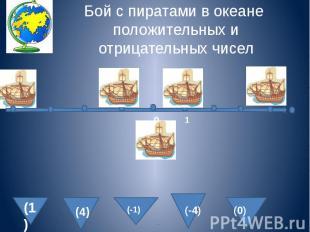 Бой с пиратами в океане положительных и отрицательных чисел