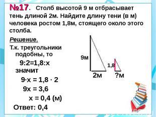 №17. Столб высотой 9 м отбрасывает тень длиной 2м. Найдите длину тени (в м) чело