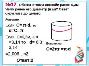 №17. Обхват ствола секвойи равен 6,3м. Чему равен его диаметр (в м)? Ответ округ