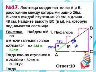 №17. Лестница соединяет точки А и В, расстояние между которыми равно 26м. Высота