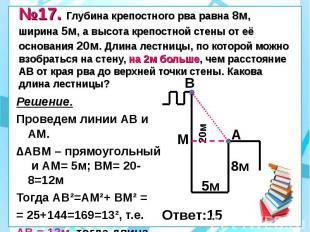 №17. Глубина крепостного рва равна 8м, ширина 5м, а высота крепостной стены от е