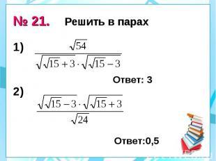 № 21. Решить в парах 1) 2)