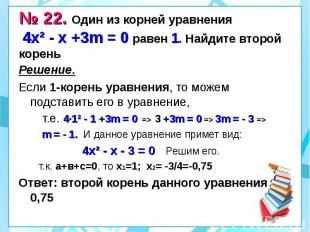 № 22. Один из корней уравнения 4х² - х +3m = 0 равен 1. Найдите второй корень Ре