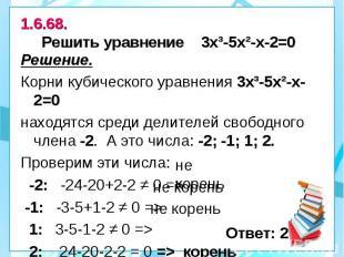 1.6.68. Решить уравнение 3х³-5х²-х-2=0 Решение. Корни кубического уравнения 3х³-