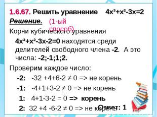 1.6.67. Решить уравнение 4х³+х²-3х=2 Решение. Корни кубического уравнения 4х³+х²