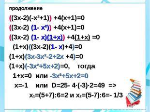 продолжение ((3х-2)(-х²+1)) +4(х+1)=0 ((3х-2) (1- х²)) +4(х+1)=0 ((3х-2) (1- х)(