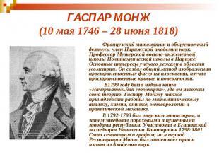 ГАСПАР МОНЖ (10 мая 1746 – 28 июня 1818) Французский математик и общественный де